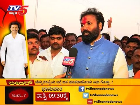Leader | Sreeramulu  | TV5 Kannada