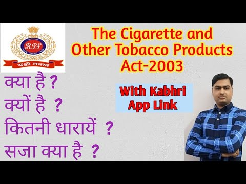 The Cigarette and Other Tobacco Products Act -2003/COTPA in Hindi