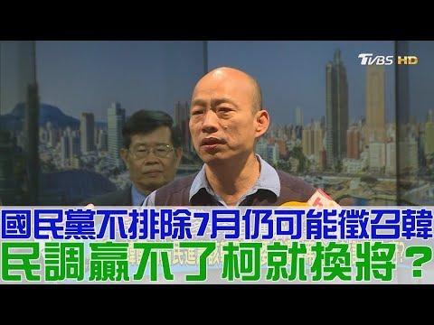 【完整版下集】國民黨不排除7月仍可能徵召韓 民調贏不了柯就換將?少康戰情室 20190308
