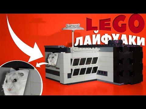Лайфхаки с Лего -