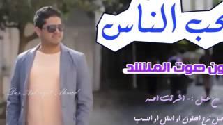 بحب الناس بدون صوت منشد HDمن انس احمد