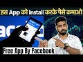 Install this Free Facebook App and Earn Money | इस App को Download करो और पैसे कमाओ | Facebook Study