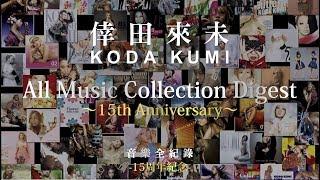 倖田來未/All Songs Collection Digest 歷年音樂全紀錄 ~15th Anniversary 15周年紀念~