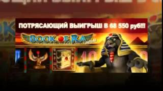 Book of ra книжки(Bookofra играть онлайн: http://gameautomat.com/60-igrovoy-avtomat-book-of-ra.html Книга ра., 2014-11-10T14:08:25.000Z)