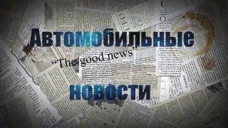 Автомобильные новости №1   10.02.2016(, 2016-02-10T18:40:24.000Z)