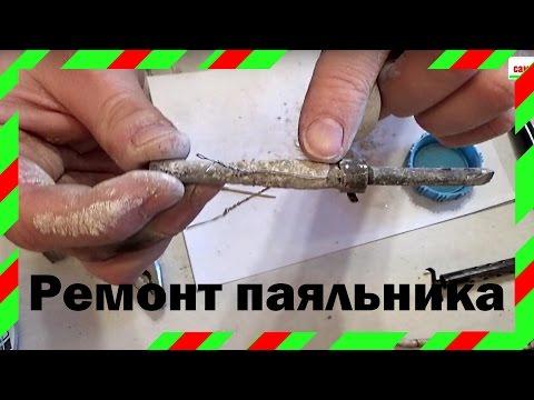 видео: Ремонт паяльника. Перемотка паяльника на 12 вольт