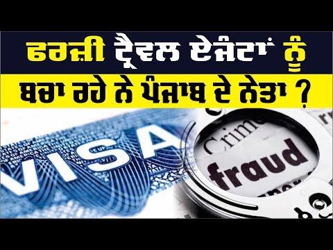 Illegal Travel Agents `ਤੇ ਨੇਤਾਵਾਂ ਦਾ ਆਸ਼ੀਰਵਾਦ ?