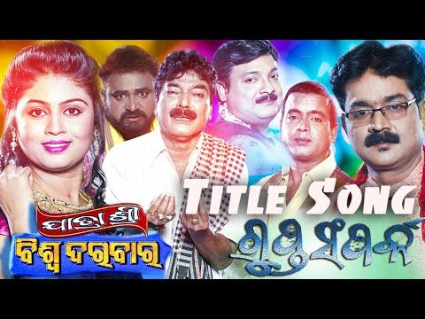 Gupta Samparka - TITLE SONG - Jatra Shree Biswa Darabara  - HD Video