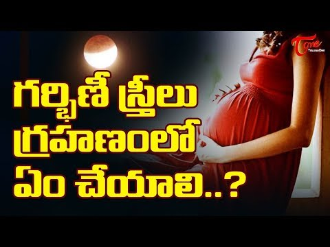 Is Eclipse Harmful To Pregnant Women | Chandra Grahanam 2018 | Blood Moon