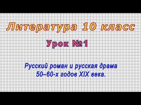 Литература 10 класс (Урок№1 - Русский роман и русская драма 50‒60-х годов XIX века.)