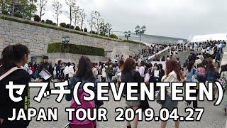 セブチ(SEVENTEEN)ライブ会場周辺の様子 [大阪城ホール] 2019.04.27 세븐틴 공연장 주변의 모습