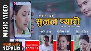 Sunana Pyari - Krishna Bhakta Rai Ft. Sameer Lama, Bindu Koirala | New Nepali Song 2018/2075