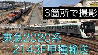 【甲種輸送】東急2020系2143F 田園都市線の新型車両