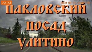 Павловский Посад Улитино Павлово Посадский Район Московская Область