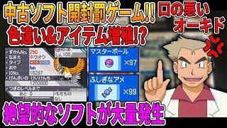 【ポケモン】中古ソフト開封罰ゲームでヤバすぎるソフトに遭遇!!色違いやアイテム…