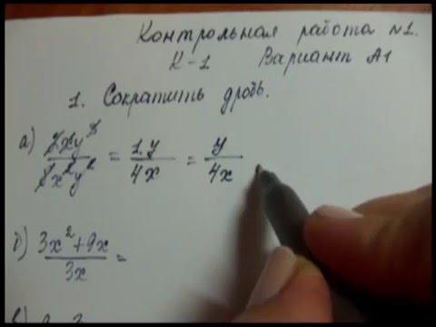 Контрольные работы по Математике 6 класс Мерзляк Школа и