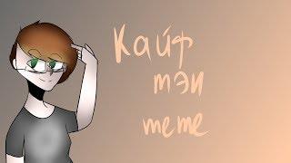 Caffeine animation meme