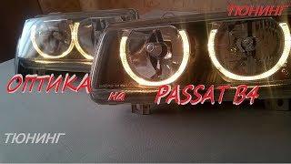 Оптика на Passat B4 НОВАЯ.RedWind/Optics on the Passat B4.  #RedWind