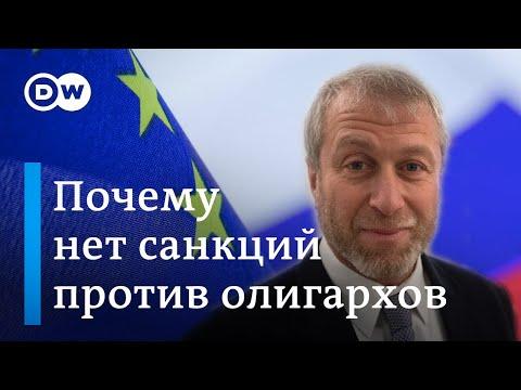 Арест активов российских олигархов в Европе: почему ЕС на самом деле отказался от таких санкций?