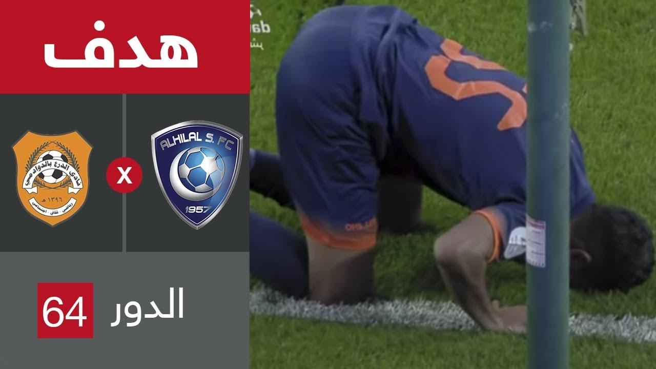 هدف الهلال الثامن ضد الدرع (صلاح الرشيد بالخطأ في مرماه) في دور الـ64 من كأس خادم الحرمين الشريفين