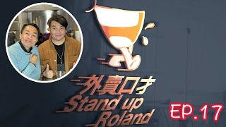 Publication Date: 2021-03-29 | Video Title: 【綜藝科資深編審爽師傅分享】︱北角循道學校︱Stand Up