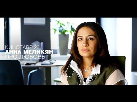 Про любовь | Фильм 2015 | Новый трейлер | Про любовь - режиссер Анна Меликян