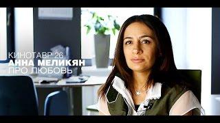 Кинотавр 26: Анна Меликян о фильме «Про Любовь»