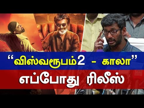 KAALA and VISHWAROOPAM 2 Movie Release Date  : VISHAL Clears | Tamil Cinema Strike | kalakkal Cinema