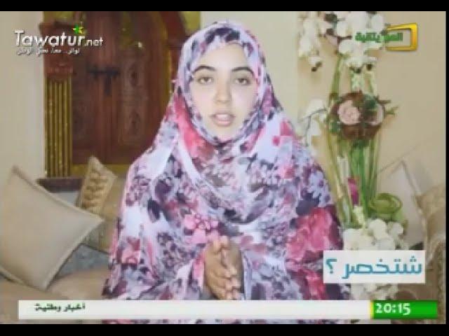 برنامج شتخصر- الحلقة 27: بر الوالدين - قناة الموريتانية