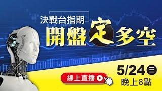 【期貨】決戰台指期,開盤定多空 !