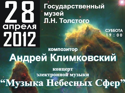 20120428 Music of Celestial Spheres - Andrey Klimkovsky live in Tolstoy Museum - Full Concert
