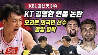 [7월 2주 KBL 루머&팩트 2부] KT 김영환 연봉 논란? 오리온 새 외국인 선수 영입 임박