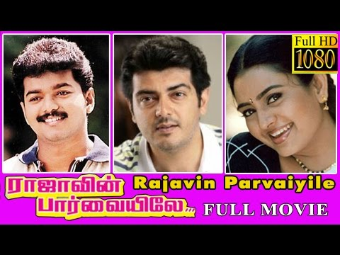 tamil full movie | Rajavin Parvaiyile Tamil Movie | Vijai | Ajith