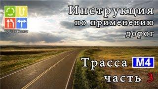 Инструкция по применению дорог. Трасса М4 Дон (2013 год) (Часть 3)