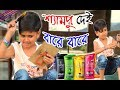 Soto Dada Comedy Video_শ্যাম্পু দেই বারে বারে _Ukun Comedy Song _New Bangla Funny Video_FK Music