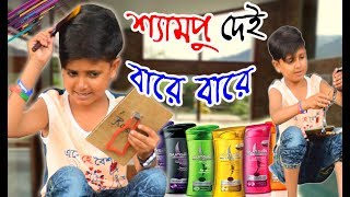 Soto Dada Comedy Video_শ্যাম্পু দেই বারে বারে _Ukun Comedy Song _New Bangla Funny Video_FK Music