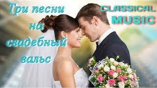 ТРИ Лучших Композиций на Первый Свадебный Вальс Жениха и Невесты