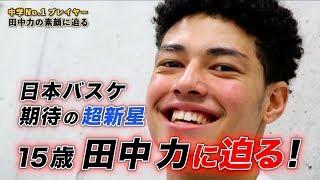 【日本バスケの未来を担う男】スーパー中学生・田中力、その素顔に迫るインタビュー!&スキル集