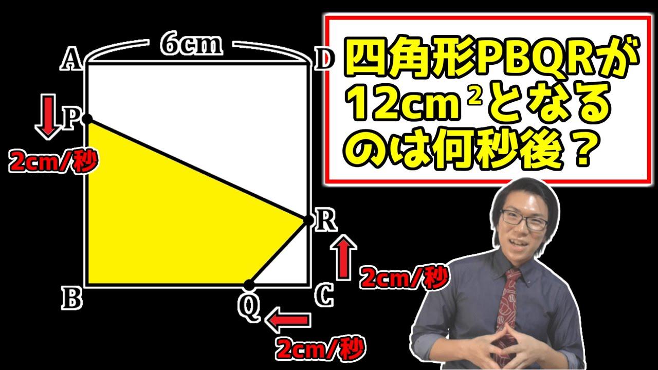 【中学数学】2次方程式の利用~動く点Pの問題~【中3数学】