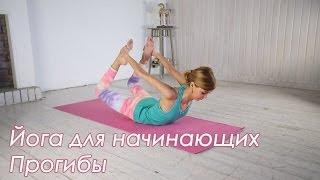 Йога для начинающих. Видео урок. Упражнения для красивой осанки