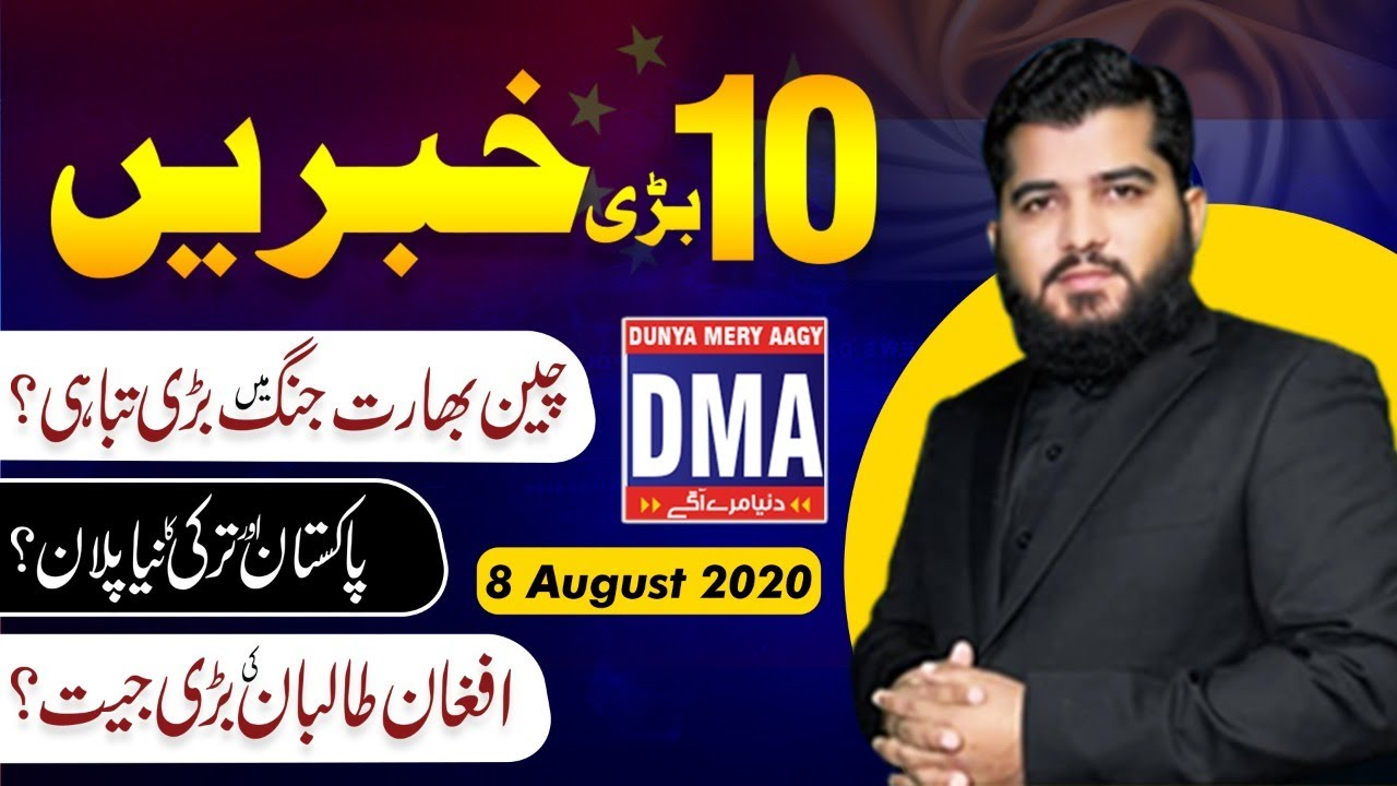 Top 10 With GNM  | Today's Top Latest Updates by Ghulam Nabi Madni | 8 August 2020 |
