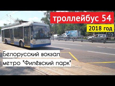 """Троллейбус 54 Белорусский вокзал - метро """"Филёвский парк"""" // 17 июля 2018"""