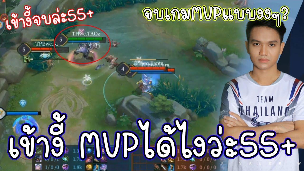 Skudทีมไทยเข้าไฟต์งี้ ไต้หวันงงจบเกมMVPได้ไง ใครเห็นก็ช็อคค!!