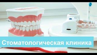 Клиника в Москве. Стоматологическая клиника Dr  Stepman в Москве.(, 2015-11-18T15:40:07.000Z)