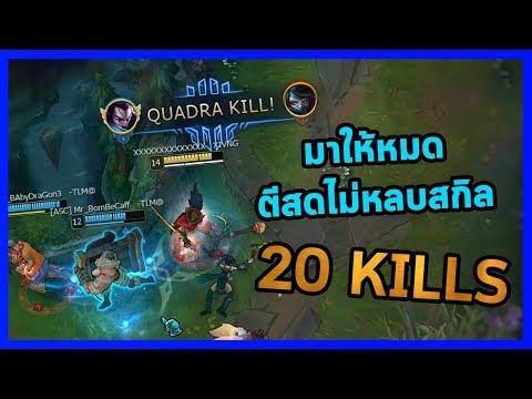 XIV - เข้ามาให้หมด ตีสดไม่หลบสกิล Yasuo 20 Kills!