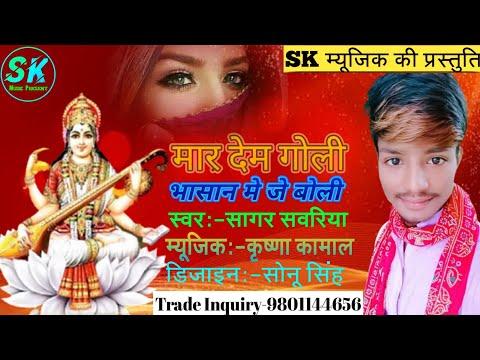 sarswati-puja-new-song-2021-#singer-sagar-sawariya-new-sarswati-puja-song-2021#new-bhagti-song2021
