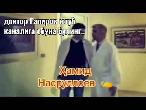 доктор Гапиров \