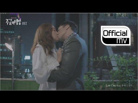 [MV] Youme(유미) _ Last one (Feat. Joosuc)(주석) (Master`s sun(주군의 태양) OST Part 8)