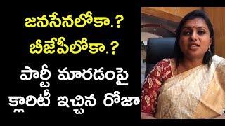 జనసేనలోకా.? బీజేపీలోకా.? పార్టీ మారడంపై క్లారిటీ ఇచ్చిన రోజా   Dharuvu TV