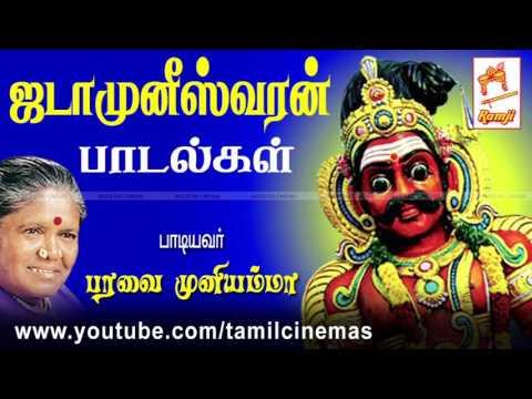 Jada muneeswaran | ஜடா முனீஸ்வரன் பாடியவர் : பரவை முனியம்மா.